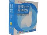 厂家生产特价 新款优质高档实用美萍会员通管理软件 管理软件热销