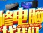 佛山连锁快速上门维修台式电脑/笔记本电脑,打印机等