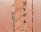 正版书籍自考教材法学概论(2005年版)(平装)/(全国高等教育