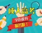 2018年河南成人高考报名详情