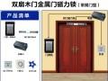 安堡德指纹锁玻璃锁 门禁 工地管理系统 可视对讲系统