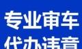 江西宜春安达车务一手帮忙跑腿各类车驾业务及疑难杂症