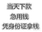 扬州维扬短期急用钱零用贷,资金周转小额贷款来就借
