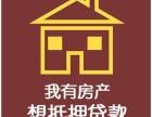 东莞莞城莞城中心终于找到哪里可以房产贷款呢