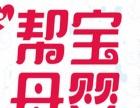 北京帮宝家政服务有限公司加盟 家政服务