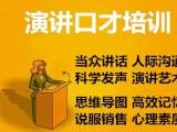 福州演讲口才人际沟通交流专业培训