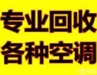 新昌市高价回收二手空调新昌专业上门回收各种空调,批量空调回收