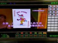 广州游戏机器扑克牌猜黑红梅方王彩票机厂家出售