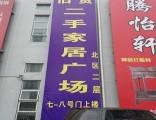 北京买二手家具,哪里有旧货市场?可以送货上门吗?