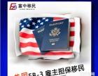 唐山富中移民-专业办理美加澳欧洲移民留学签证等项目