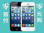 贵阳买手机苹果7plus中国红-分期付款手机按揭流程