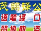 安平翻译 安平英语翻译 华茂翻译公司样品册翻译