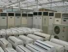 求购二手空调 空调回收挂机柜机空调