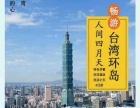 较美人间四月天畅游台湾环岛八日2380元