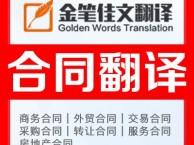 中英合同翻译英文合同翻译合同翻译收费标准