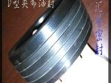 V型夹布油封 V型油封 V型密封圈 V型纯橡胶油封 耐磨 耐温油