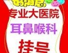深圳各大医院耳鼻喉科专业挂号