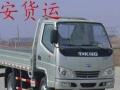 济宁小货车出租搬家拉货各种货物运输