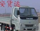 全济宁小货车出租长短途货运搬家拉货