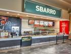 美国纽约超大披萨连锁巨头Sbarro以优惠费用直招加盟商
