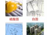 广州大洋图文晒蓝图,工程图,画册印刷数码打印
