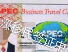 香港 澳门 商务签 一年有效