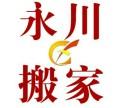 重庆市永川区程馨搬家 永川专业搬家 永川搬家公司电话号码是