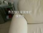 布艺沙发 真皮沙发 地毯 座椅 清洗 保养 翻新