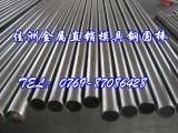 广东批发W302模具钢圆棒 广东W302模具钢价格
