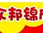 众邦锦成台湾五谷鱼加盟