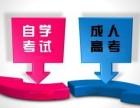 江苏师范大学自考本科段火热招生!