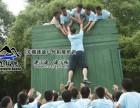 芜湖拓展培训打造高效销售团队,增加团队凝聚力