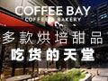 COFFEEBAY烘培甜品 诚邀加盟