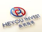 上海股票配資 期貨配資 配資平臺 老牌配資公司 上海合優投資