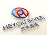 上海股票配資 期貨配資 配资平台 老牌配资公司 上海合優投資