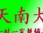 天津英语雅思托福GRE英语四六级小学初高中英语家教