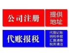 上海煜泽代理记账公司公司注册 财务做账 报税