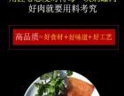信阳陶氏闷罐肉信阳焖罐肉代加工