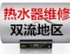 华阳片区高新维修热水器,