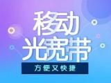 肇庆端州电信宽带安装