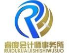 南京六合大厂江北新区浦口桥北公司注册公司变更公司注销代账报税