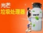 光芒厨房垃圾处理器加盟
