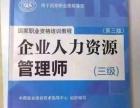 青岛人力资源管理师最专业课程开课~考试报名即将截止