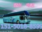 苏州到鲁山的汽车发车时刻表15150188599票价多少