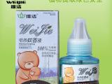 电热蚊香液批发 宝宝孕妇安全灭蚊液 无味蚊香液驱蚊水单瓶装45m