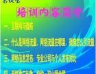 深圳网络推广培训,微商网络引流