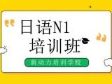 北京日語N1培訓課程-日語N1培訓班-想學網