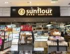 sunflour阳光粮品可以加盟吗 阳光粮品加盟店怎么样