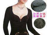 加厚 长袖磁疗 保暖塑身内衣 收腰收腹内衣 塑身衣