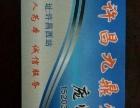 许昌市客运西站九鼎劳务公司